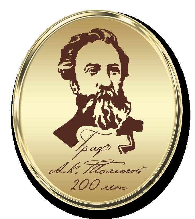 Официальный логотип празднования 200 летия со дня рождения А.К.Толстого
